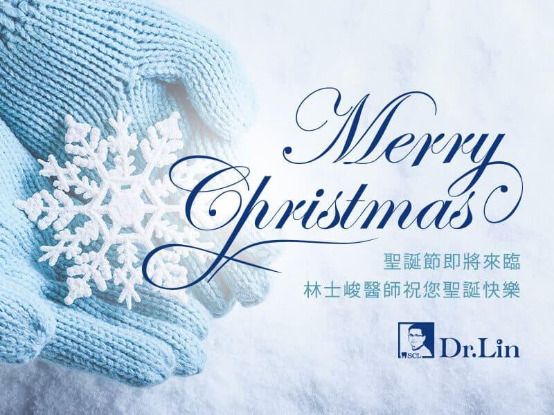 台北牙醫推薦 林士峻醫師 台北牙周病 聖誕節 元旦