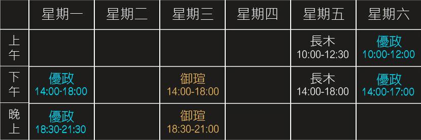 20201202-林士峻醫師門診表